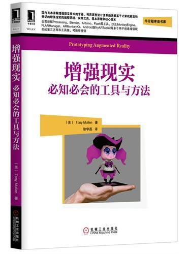 增强现实:必知必会的工具与方法 (国内首本讲解增强现实技术的专著。)