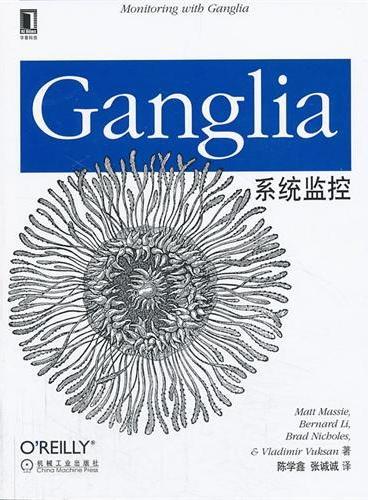 Ganglia系统监控(Ganglia的设计者和维护人员亲自执笔,知识性和权威性毋庸置疑。)