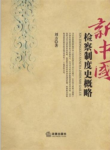 新中国检察制度史概略