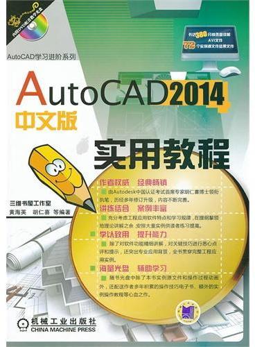 AutoCAD2014中文版实用教程