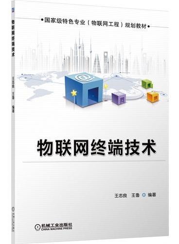 物联网终端技术(国家级特色专业(物联网工程)规划教材)