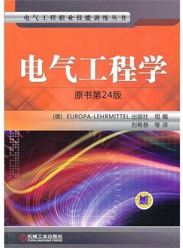 电气工程学(国外职业教育优秀教材精选)
