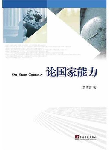 论国家能力(中华民族实现伟大复兴的过程,就是中国在全球范围日益激烈的国力竞逐时代重新拥有强大的国家能力的过程.)
