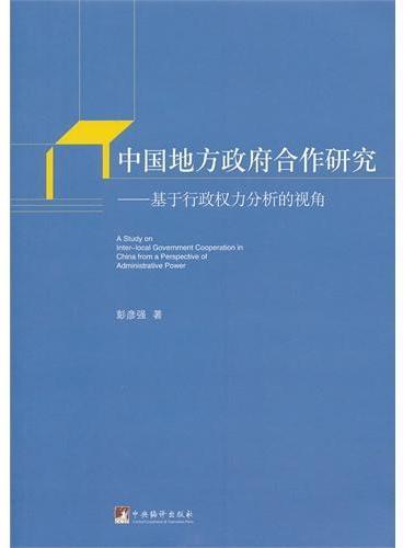 中国地方政府合作研究:基于行政权力分析的视角