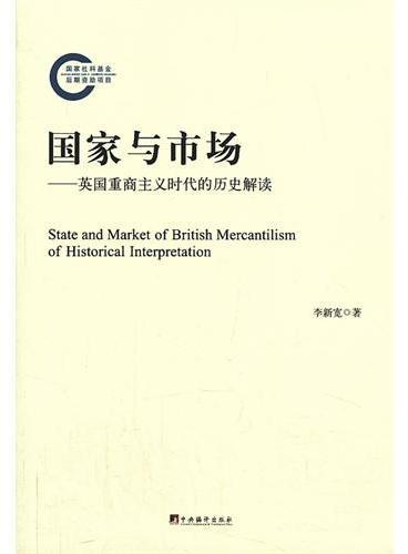 国家与市场:英国重商主义时代的历史解读