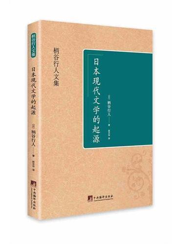 日本现代文学的起源(柄谷行人是享誉世界的日本当代著名理论批评家,该书1980年出版至今已再版近30次,成为后现代批判的经典著作。)