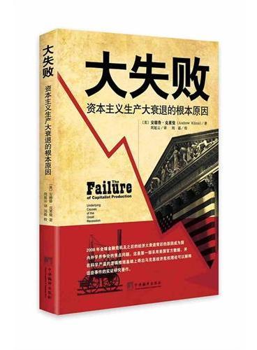 大失败:资本主义生产大衰退的根本原因(这是第一部采用美国官方数据,并在科学严谨的逻辑推理基础上得出马克思经济危机理论,可以解释这些事件的实证研究著作.)