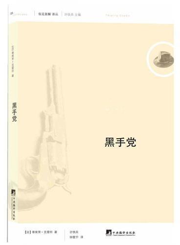 俗见新解译丛:黑手党
