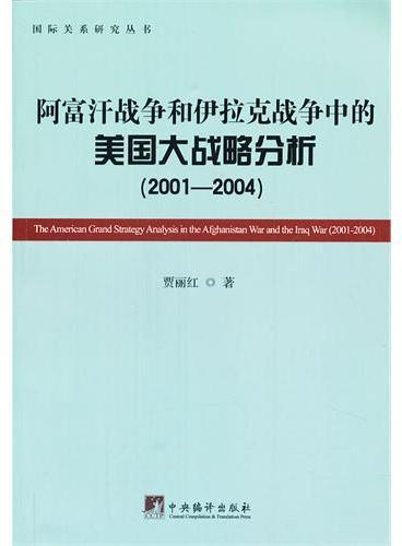 阿富汗战争和伊拉克战争中的美国大战略分析(2001-2004)