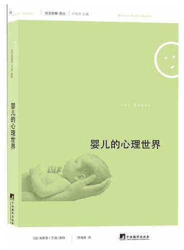 俗见新解译丛:婴儿的心理世界