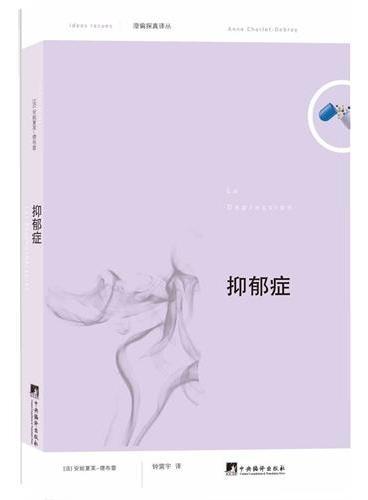 俗见新解译丛:抑郁症
