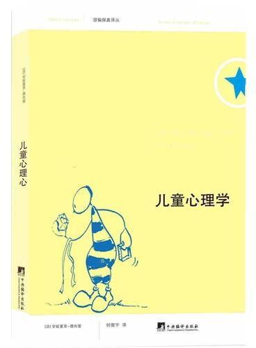 俗见新解译丛:儿童心理学