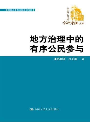 地方治理中的有序公民参与(公共管理文库;国家重点图书出版规划项目)