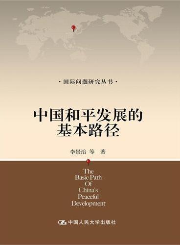 中国和平发展的基本路径(国际问题研究丛书)