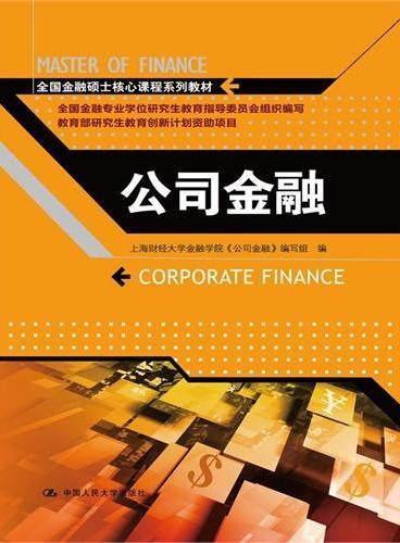 公司金融(全国金融硕士核心课程系列教材)