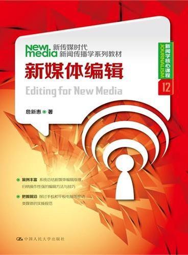 新媒体编辑(新传媒时代新闻传播学系列教材·新闻学核心课程12)