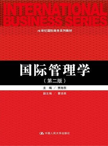 国际管理学(第二版)(21世纪国际商务系列教材)