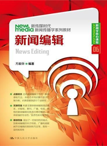 新闻编辑(新传媒时代新闻传播学系列教材·新闻学核心课程06)