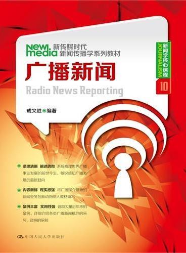 广播新闻(新传媒时代新闻传播学系列教材·新闻学核心课程10)