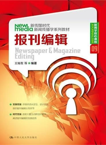 报刊编辑(新传媒时代新闻传播学系列教材·新闻学核心课程)