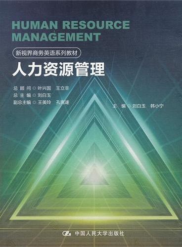 人力资源管理(新视界商务英语系列教材)