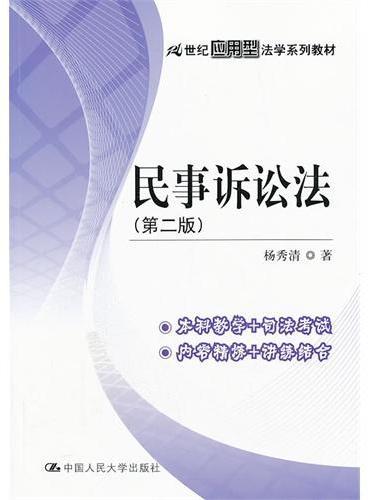 民事诉讼法(第二版)(21世纪应用型法学系列教材)