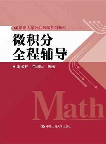 微积分全程辅导(21世纪大学公共数学系列教材)