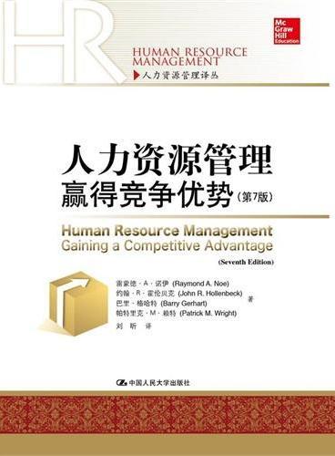 人力资源管理:赢得竞争优势(第7版)(人力资源管理译丛)