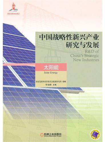 中国战略性新兴产业研究与发展·太阳能