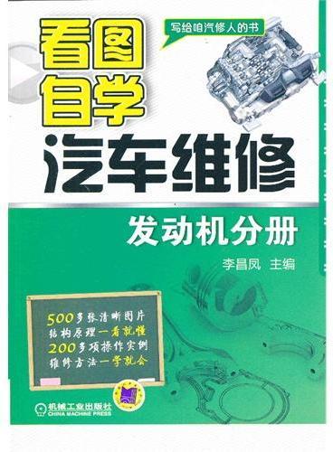 看图自学汽车维修 发动机分册