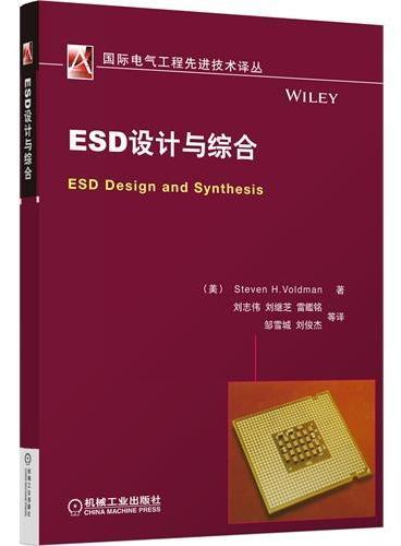 ESD设计与综合