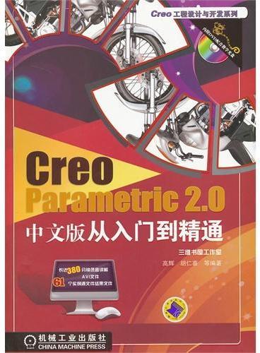 Creo Parametric 2.0中文版从入门到精通