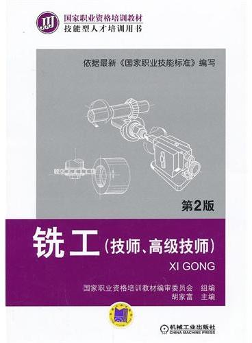 铣工(技师、高级技师)(第2版,国家职业资格培训教材 技能型人才培训用书)