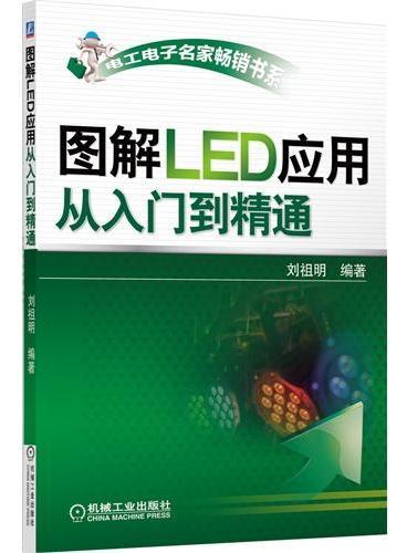图解LED应用从入门到精通