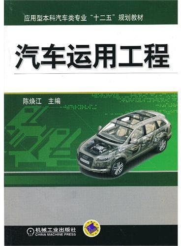 """汽车运用工程(应用型本科汽车类专业""""十二五""""规划教材)"""