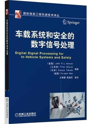 车载系统和安全的数字信号处理