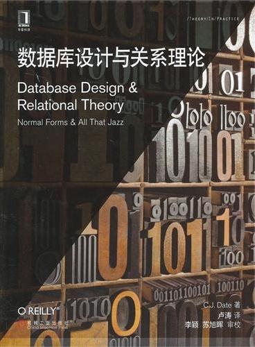 数据库设计与关系理论(关系数据库设计领域的经典之作,关系数据库领域泰斗级人物40年经验的结晶!)