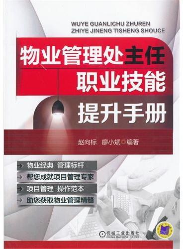 物业管理处主任职业技能提升手册