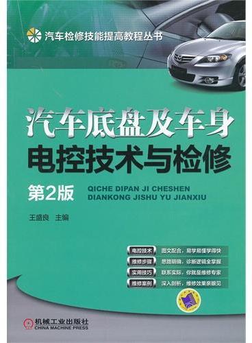 汽车底盘及车身电控技术与检修 第2版