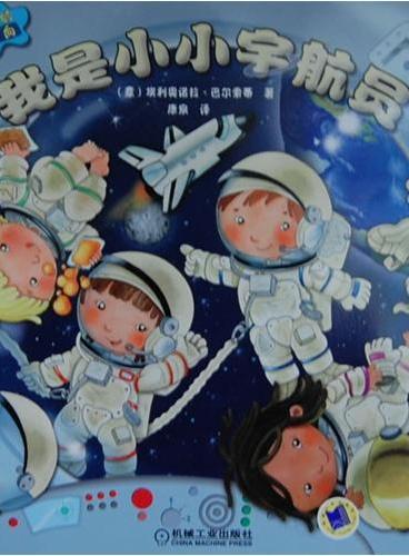 我是小小宇航员(小小孩的大志向)