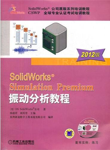 SolidWorks Simulation Premium 振动分析教程(2012版)