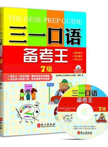三一口语备考王 7级(首套为中国学生量身定做的三一备考教材,外教录音,人大附中、八中教师联合推荐)