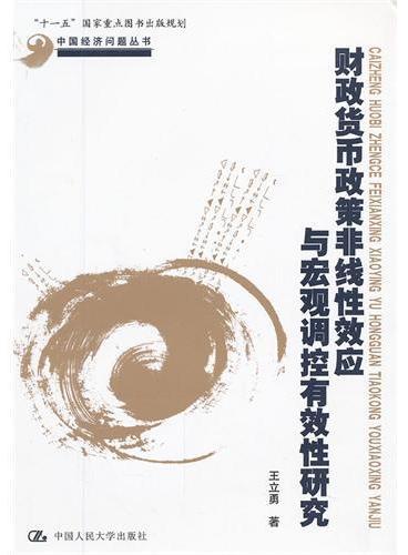 """财政货币政策非线性效应与宏观调控有效性研究(中国经济问题丛书;""""十一五""""国家重点图书出版规划)"""