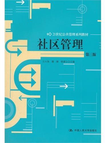 社区管理(第三版)(21世纪公共管理系列教材)