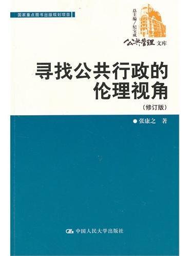 寻找公共行政的伦理视角(修订版)(公共管理文库)