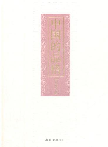中国的品格(精)
