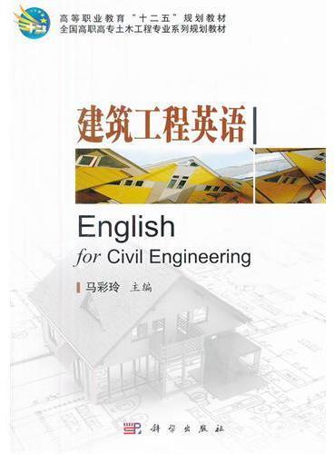 建筑工程英语(CD)