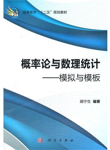 概率论与数理统计—模拟与模板(CD)
