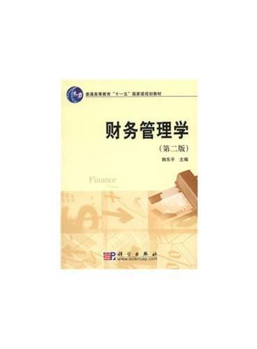 财务管理学(第二版)