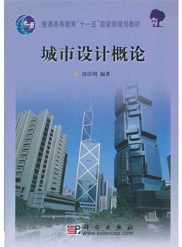 城市设计概论